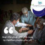 ویزیت رایگان اهالی روستای عزآباد توسط کادر درمانی بیمارستان سیدالشهداء یزد | بیمارستان تخصصی فوق تخصصی سیدالشهداء یزد