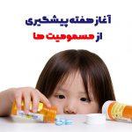آغاز هفته پیشگیری از مسمومیت ها | بیمارستان تخصصی فوق تخصصی سیدالشهداء یزد