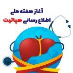 آغاز هفته ملی اطلاع رسانی هپاتیت | بیمارستان تخصصی فوق تخصصی سیدالشهداء یزد